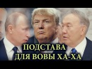О КАК ПАРТНЁР ПУТИНА ПРИЕХАЛ СОТРУДНИЧАТЬ С ТРАМПОМ Назарбаев в гостях у Трампа