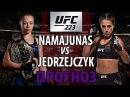 ПРОГНОЗ НА UFC 223 Роуз Намаюнас против Йоанны Еджейчик за титул чемпионки наилегчайшего вес
