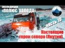 Дороги севера. Провалившиеся под лёд Камазы, жесть. Часть 10 Экспедиция на Toyota Land Cruiser