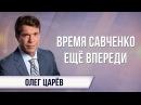Олег Царев Удачная операция киевского режима может обернуться самоликвидацией