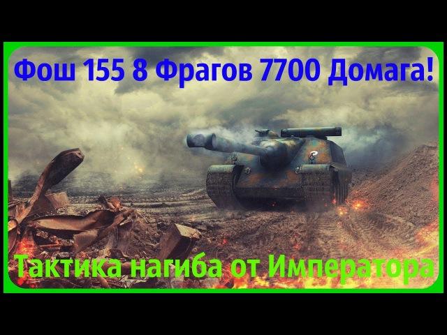 Фош 155 8 Фрагов 7700 дамага!
