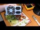 Как почистить блок питания от компьютера и что внутри тестера блоков питания