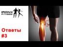 Как тренироваться, чтобы суставы не болели? rfr nhtybhjdfnmcz, xnj,s cecnfds yt ,jktkb?