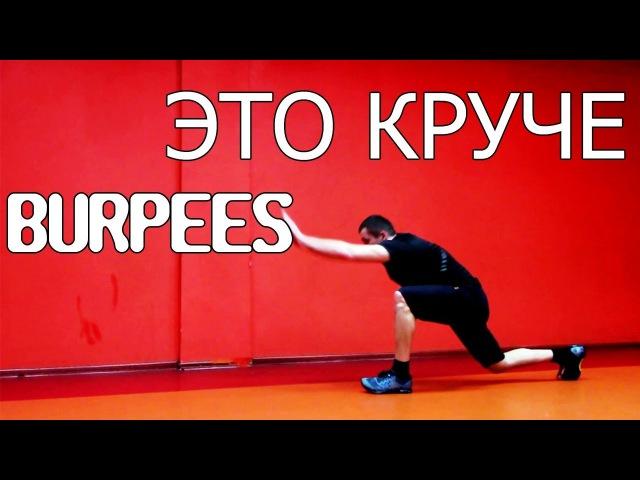 15 упражнений, которые эффективнее Бёрпи Бурпи, Берпи, Burpee! 15 eghf;ytybq, rjnjhst 'aatrnbdytt ,`hgb ,ehgb, ,thgb, burpee!