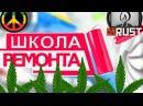 New RUST [Админские Будни] (15) - ШКОЛА РЕМОНТА ( Нарко-стайл )