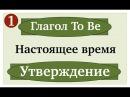 Глагол To Be в английском языке Настоящее время Утверждение