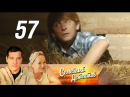 Семейный детектив 57 серия - Ход конем 2012
