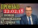 ПРОНЬКО Эксперты Кудрина готовят новую провокацию 22 02 18