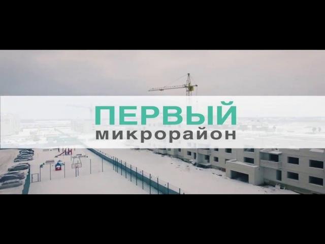 Микрорайон Первый аэросъемка хода строительства февраль 2018г