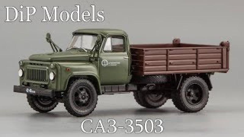 САЗ-3503 ГАЗ-52   DiP Models   Обзор масштабной модели советского автомобиля-самосвала 143