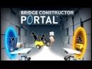 60 уровень.ФИНАЛ.Bridge Constructor Portal. 16