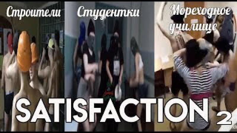 SATISFACTION 2 Все Пародии В поддержку . ТОП 4