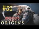 Assassin`s Creed™ Origins ► Охота на Крокодила ► Прохождение 38