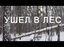 VLOG 3 Ищу работу Ушел в лес