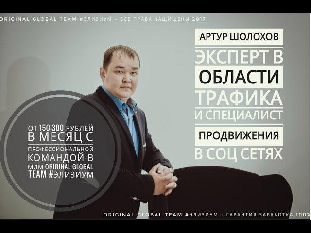 МР 250. Почему Вы заработаете 108 000 рублей за первые 30 дней ФОРМУЛА 100% гарантиейl б ...