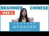 Learn Chinese for Beginners 10.1 HSK1 Beginner Chinese Lesson Negative Not in Chinese