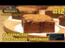 12 Вкуснейший брауни или Даларанское шоколадное пирожное - World of Warcraft: The Official Cookbook