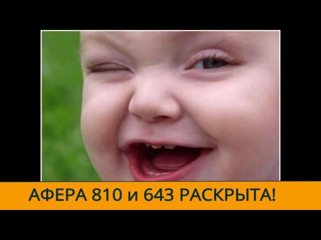 Афера Код 810 раскрыта! 1 руб = $ 1887  Возрождённый СССР Сегодня