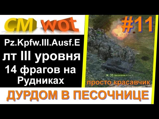 WOT дурдом в песочнице 11/ Pz.Kpfw.III.Ausf.E/ 14 Фрагов/ Рудники