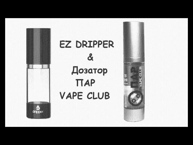 EZ Dripper Дозатор ПАР Vape Club