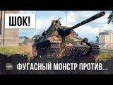 ШОК! СТРАШНЫЙ ФУГАСНЫЙ МОНСТР ПРОТИВ САМОГО КРУТОГО БАРАБАНЩИКА WOT! #worldoftanks #wot #танки — [http://wot-vod.ru]