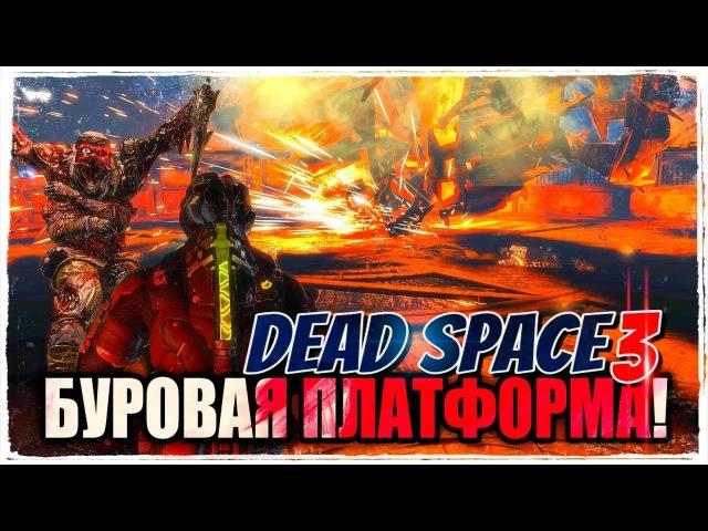 БУРОВАЯ ПЛАТФОРМА▶Dead Space 3[13]Теперь мы знаем(1080P60FPS)