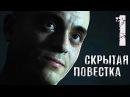 ИГРА как ФИЛЬМ НОВЫЙ ТРИЛЛЕР про УБИЙЦУ на PS4 Pro 1