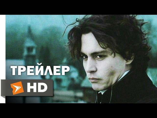 Сонная Лощина Официальный Трейлер 1 (1999) - Джонни Депп, Кристина Риччи, Миранда Ричардсон