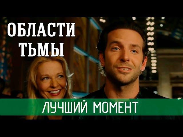 Лучший момент из фильма - Области тьмы