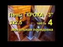 Печь кирпичная КРОХА - 3 - часть 4 (зеркальное отображение порядовки )