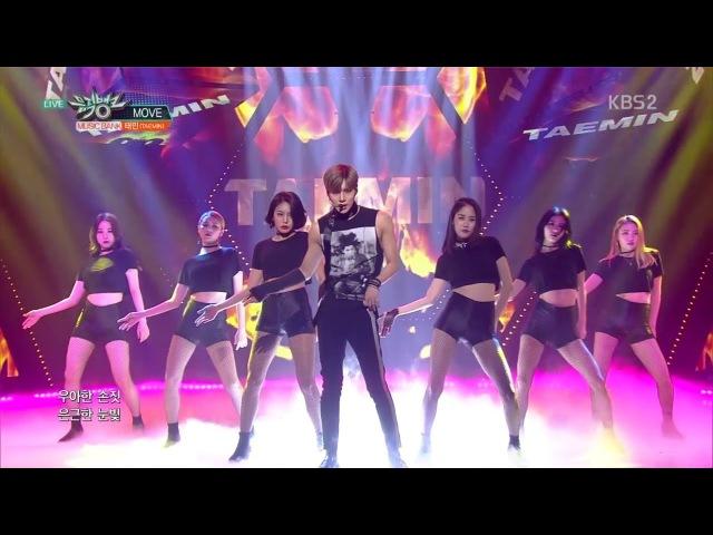 TAEMIN 태민 'MOVE' KBS MUSIC BANK 2017.11.03
