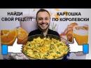 Картошка по королевски в духовке - шикарный рецепт блюда из мяса