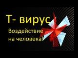 Т-вирус воздействие на человека ( T-virus)