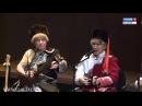 Древний кай звучал на сцене Московского международного Дома музыки