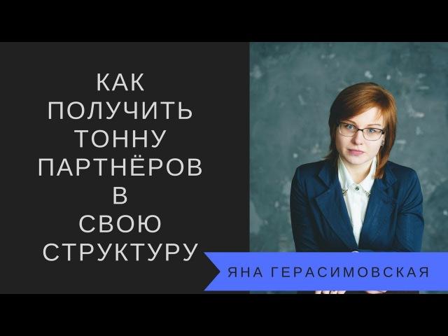 ОТ 35 ОПЛАЧЕННЫХ ПАРТНЁРОВ В ВАШ МЛМ БИЗНЕС