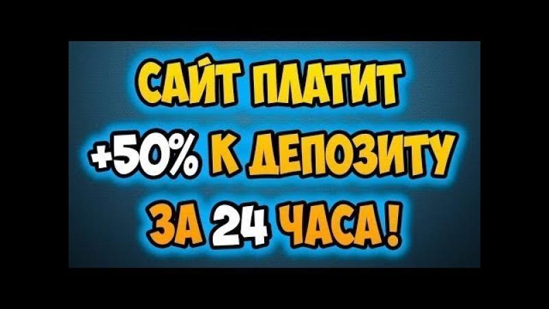ОБЗОР GELIOS COMPANY 150% ЗА 24 ЧАСА!