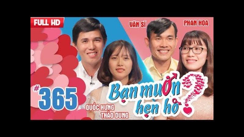 BẠN MUỐN HẸN HÒ   Tập 365 UNCUT   Quốc Hưng - Thảo Dung   Dương Văn Sĩ - Phan Thị Hoa   120318 💖