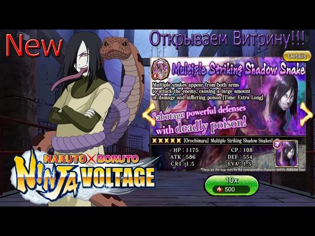 Открываем Витрину   Смотрим на Нового Героя   NARUTO X BORUTO Ninja Voltage   7