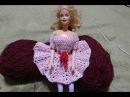 Одежда для куклы Барби крючком. Как связать платье крючком crochet knit dress