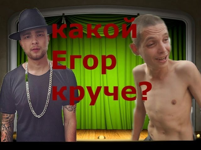Егор Крид Егорка Зашибу дуэт 18
