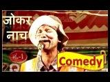 Comedy Joker Wala - जोकर नाच comedy ||Joker Comedy Bhojpuri