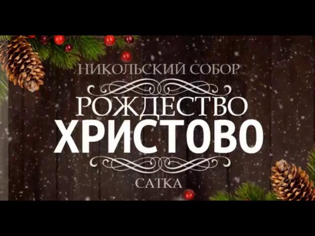 Сатка I Соборный Храм I Рождество Христово I 2018 I Иней РождестваI