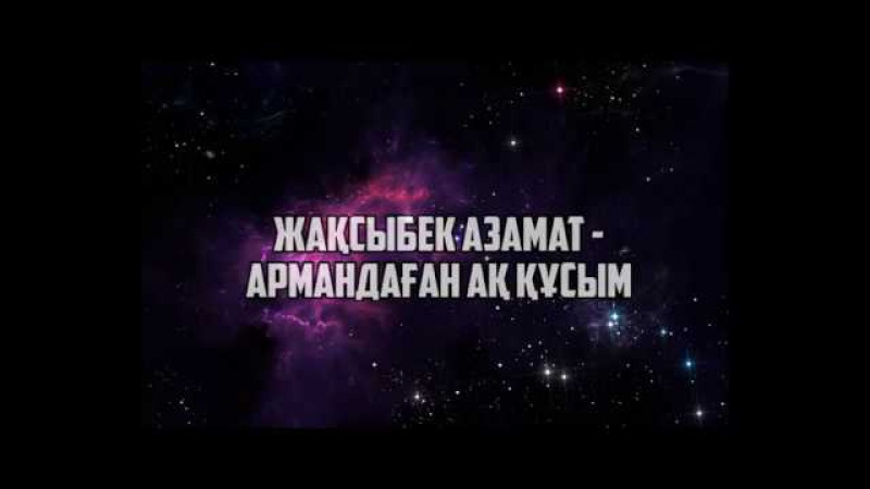 Жаксыбек Азамат – Армандаған ақ құсым (lyrics) текст [kazakh songs, 哈薩克歌曲, казахские песни]