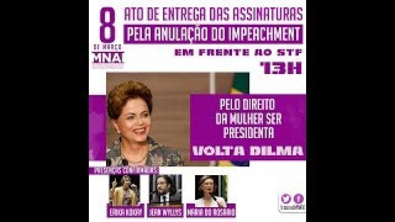 Dia histórico ato de entrega das assinaturas pela Anulação do Impeachment смотреть онлайн без регистрации