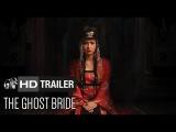 Невеста призрака 2017 трейлер