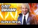 Олег Винник - Сучасні Українські Пісні (Дивовижна Збірка Пісень)