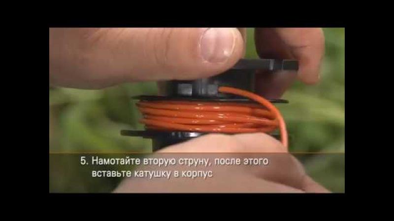 Мотокосы STIHL, заправка струны в косильную головку AutoCut 25 2