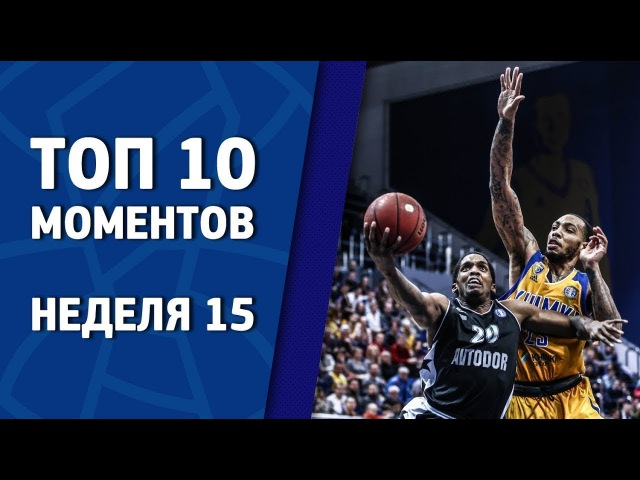 KLIMENKO MCKISSIC's dunks alley-oop to MCKISSIC are among TOP 10 Plays of VTB League Week 15!