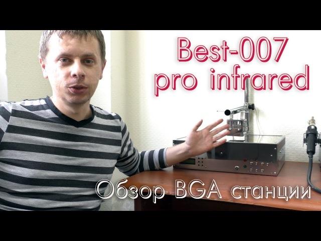 Best-007 Pro infrared: обзор новой БГА станции.