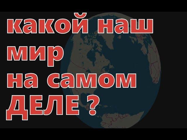 Настоящая реальность мира согласно библии/ Земля не шар!